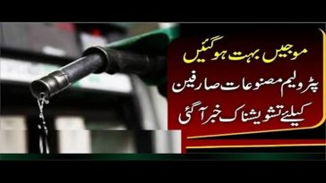 Fuel price increment news on media