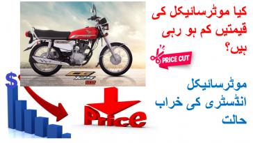 Motorcycle prices increasing after corona virus lockdown in pakistan